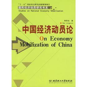 中国经济动员论 专著 On economy mobilization of China 韩亮仙著 eng zhong guo jing ji don