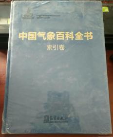 中国气象百科全书·索引卷