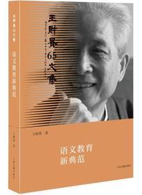 王财贵65文集:语文教育新典范