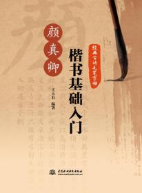 经典古诗毛笔字帖:颜真卿楷书基础入门