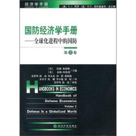 经济学手册:国防经济学手册:全球化进程中的国防[  第2卷]