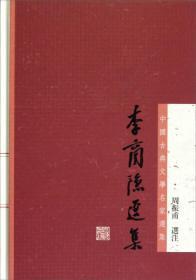 中国古典文学名家选集-李商隐选集(精装)