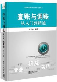 新法规政策下财会操作实务丛书·查账与调账:从入门到精通