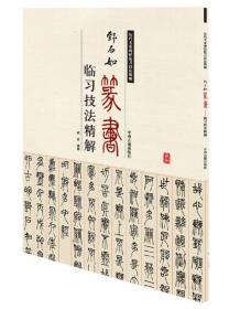历代名家碑帖临习技法精解:邓石如篆书临习技法精解