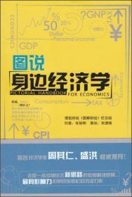 图说身边经济学