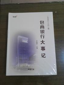 包商银行大事记 1998-2014