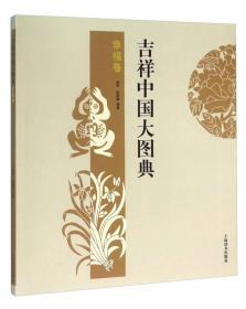 吉祥中国大图典:幸福卷