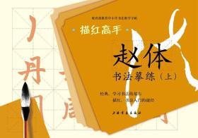 赵体书法摹练-描红高手-(上)