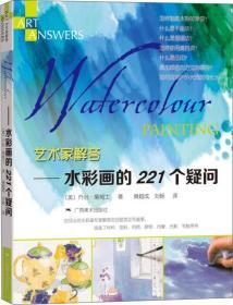 艺术家解答:水彩画的221个疑问