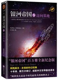 银河帝国5:迈向基地(新版)
