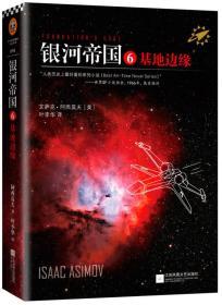 银河帝国6:基地边缘(新版)