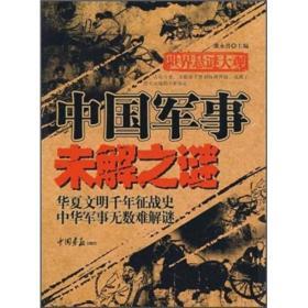 中国军事未解之谜