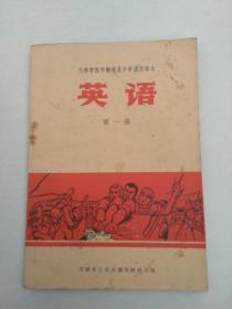 天津市四年制普通中学试用课本英语第一册