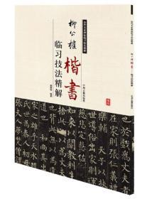 历代名家碑帖临习技法精解:柳公权楷书临习技法精解