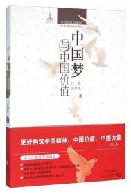 中国梦与中国价值 9787543098497