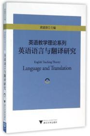 英语语言与翻译研究/英语教学理论系列