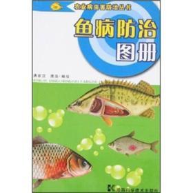 鱼病防治图册