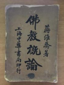 蒋维乔著《佛教概论》上海中华书局