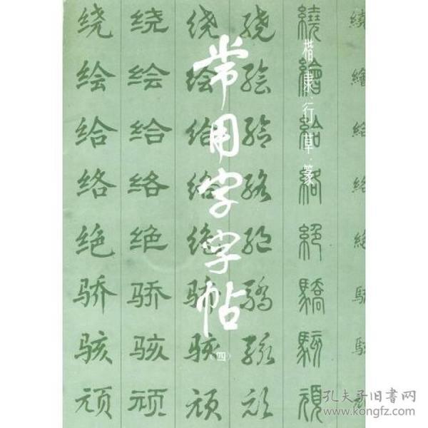 常用字字帖(四)
