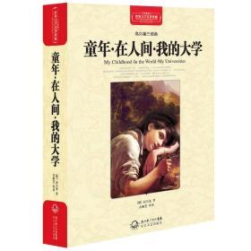 童年·在人间·我的大学(世界文学名著典藏全译插图本)9787535449733