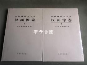 鲁迅藏拓本全集 汉画像卷(一、二)
