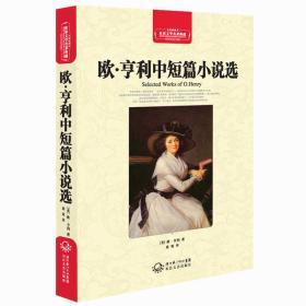 世界文学名著典藏:欧.亨利中短篇小说选(精装)