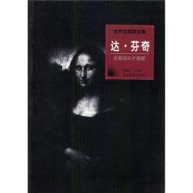 世界名画家全集(续)全套共二十二卷,精装