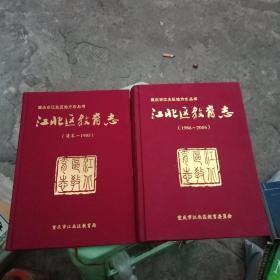 江北区教育志(清未~1985) 江北区教育志(1986~2005) 两本合售