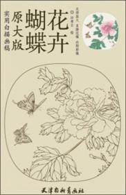天津杨柳青画社 实用白描画稿:原大版 蝴蝶花卉