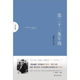 第二十二条军规(纪念版)(斯蒂芬·金、王朔、马原最爱的书,特别重译版)译林出版社