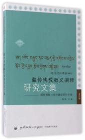 藏传佛教教义阐释研究文集——第4辑 藏传佛教与戒律建设研究专辑