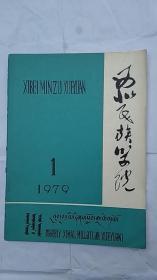 (创刊号)西北民族学院学报(1979.1)总第1期