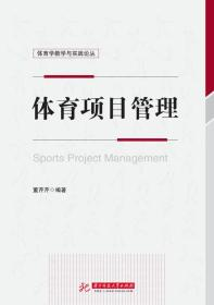体育项目管理