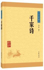 中华经典藏书 千家诗(升级版)