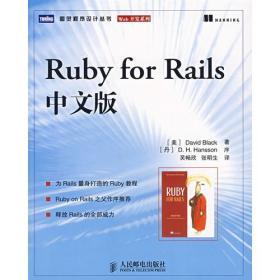 RubyforRails中文版 (美)布莱克吴畅欣张明生 人民邮电出版社 2007年01月01日 9787115161611