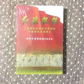 红旗飘飘DVD大型红色经典巡回演唱会中央党校首场演出
