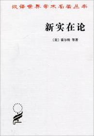 新实在论:哲学研究合作论文集