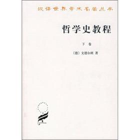 哲学史教程(下卷)