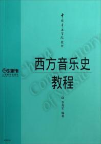 中国音乐学院教材:西方音乐史教程
