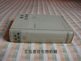 英华大词典(1984年6月修订第二版,全布精装,护封,1613页,个人藏书,无章无字,品好,略有瑕疵)