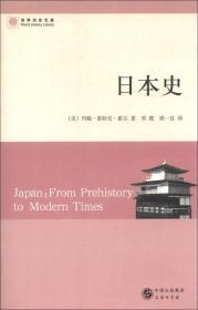 日本史:从史前到现代