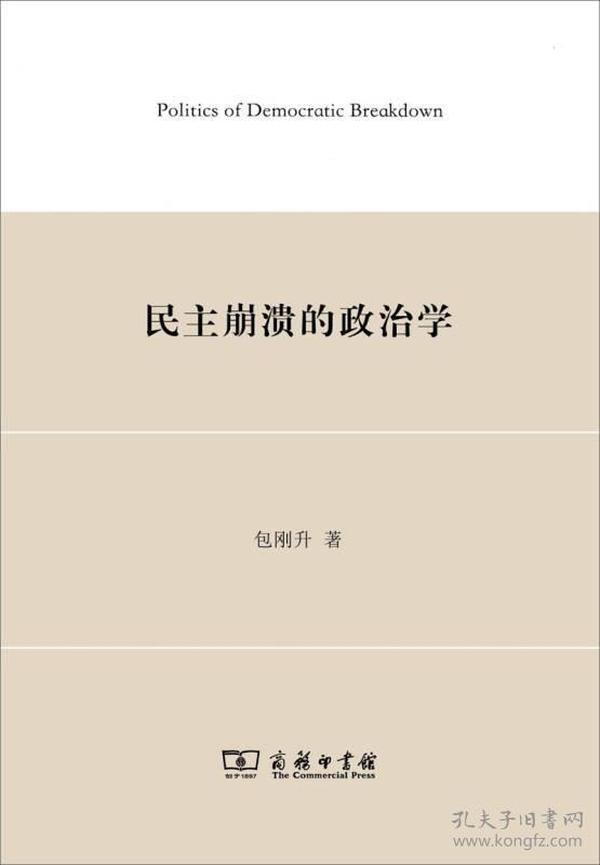 新书--民主崩溃的政治学