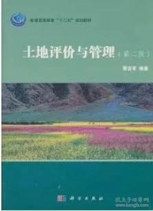 土地评价与管理(第2版)蒙吉军