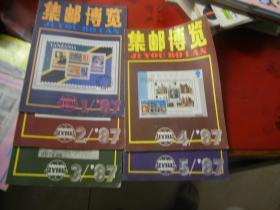 集邮博览1987年1-6期全