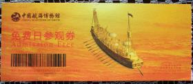 中国航海博物馆参观卷