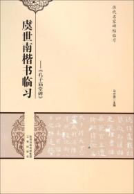 虞世南楷书临习-<<孔子庙堂碑>>