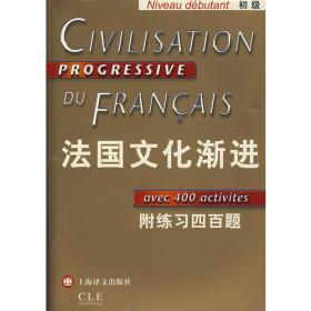 法语渐进系列:法国文化渐进·初级(附练习四百题)