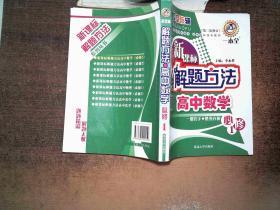解题方法:高中数学(必修5)(新课标)