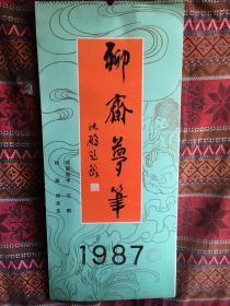 1987年挂历 聊斋梦笔