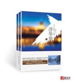 长篇小说--浮华世家(上下册)_9787555208990